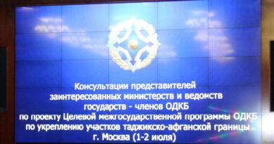 Консультации ОДКБ
