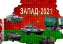 Совместное стратегическое учение Запад-2021