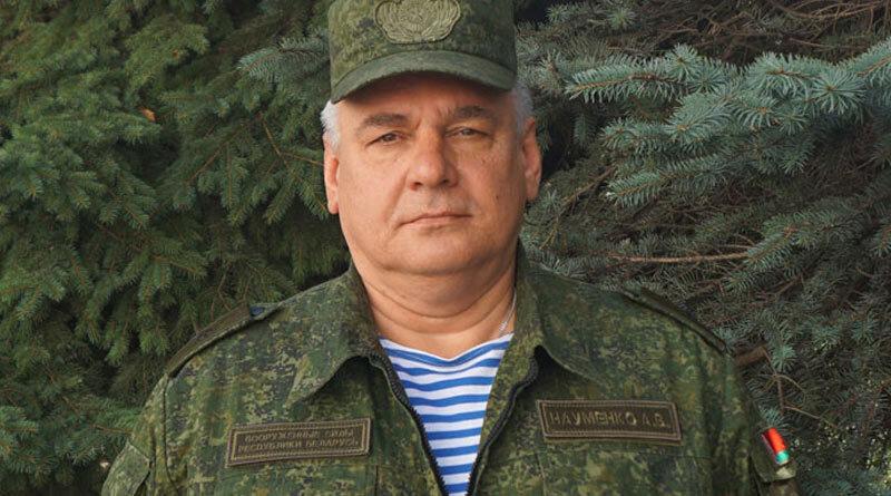 Генерал майор Науменко Александр Викторович